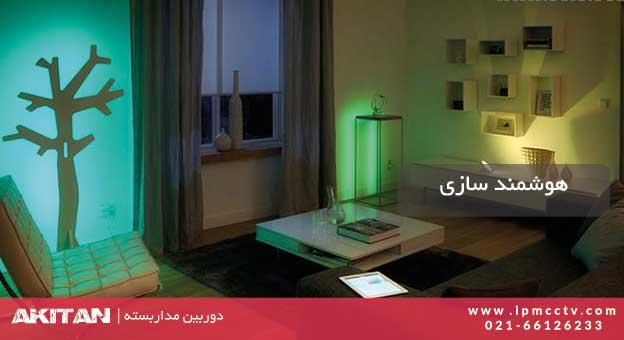 آیا هوشمند سازی روشنایی منزل ارزش صرف کردن پول و هزینه را دارد؟
