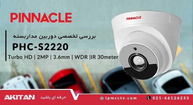 بررسی تخصصی دوربین مداربسته پیناکل مدل PHC-S2220