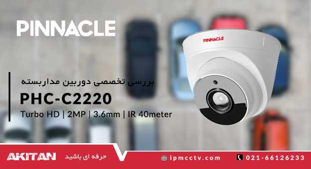 بررسی تخصصی دوربین مداربسته 4 کاره پیناکل مدل PHC-C2220
